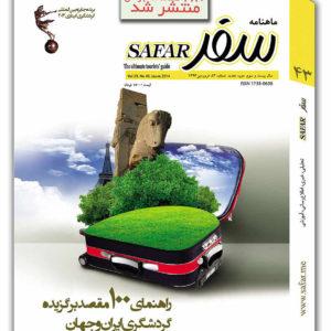 safar1