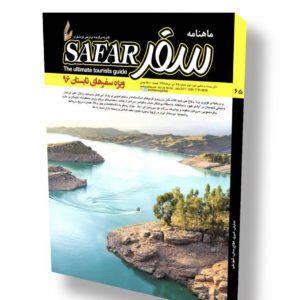 safar 65