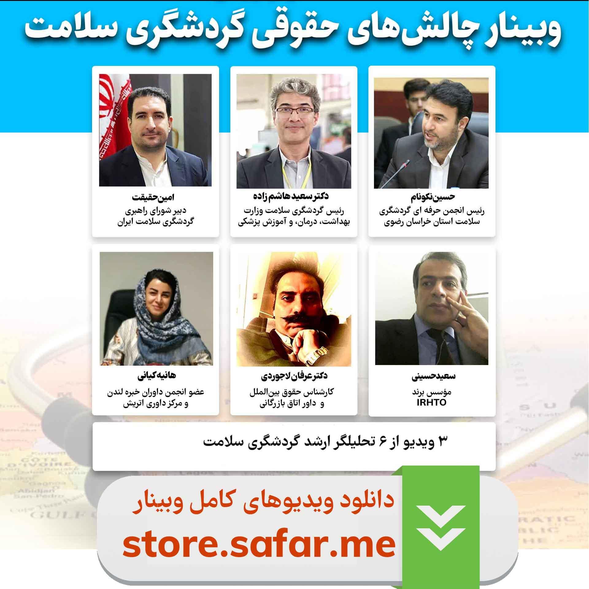 وبینار چالشهای حقوقی گردشگری سلامت در ایران